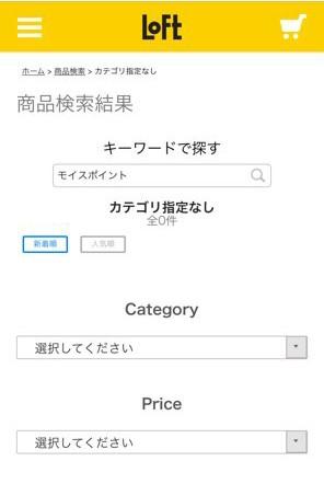 モイスポイント ロフトの検索結果画面